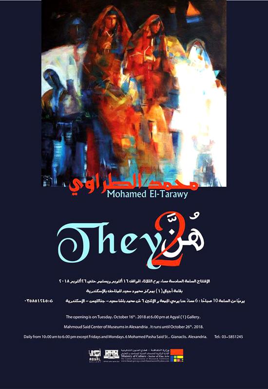 dfe2158906e3e في تمام الساعة السادسة مساء يوم الثلاثاء الموافق 16 10 2018 يُفتتح معرض  للفنان محمد الطراوي (هــن) بقاعة أجيال بمركز محمود سعيد للمتاحف