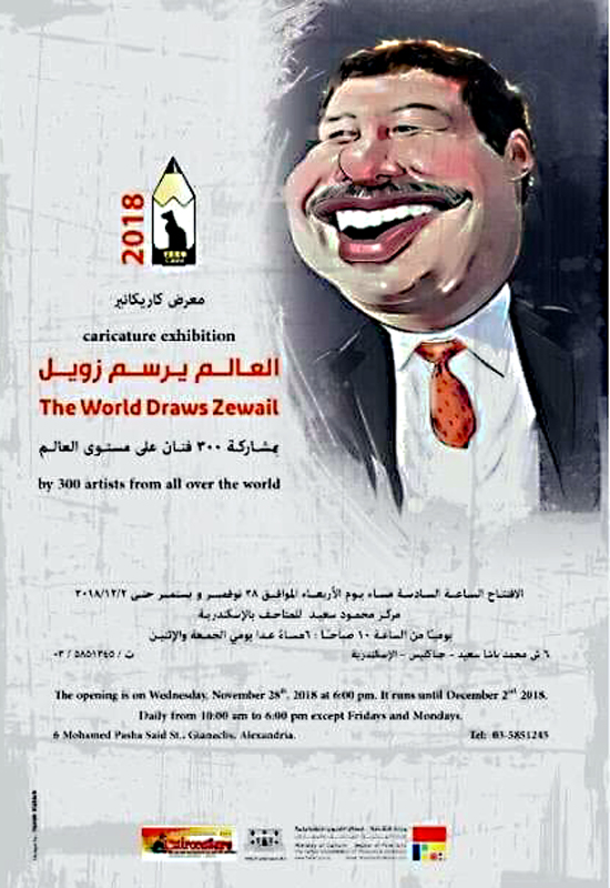 819aa6a80e393 والمعرض هو نتاج مسابقة كايرو كاريكاتير وهي أول مسابقة دولية متخصصة في فن  الكاريكاتير بدون تعليق بمبادرة من الفنانة ...