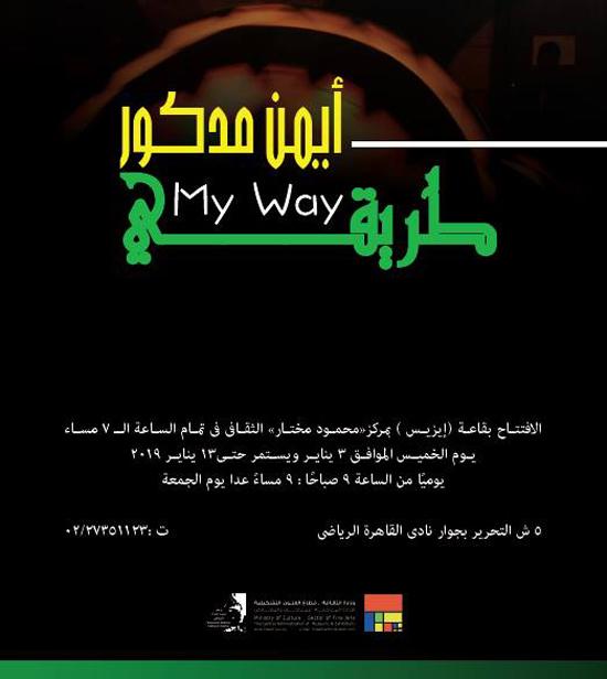 44e0db885435c في تمام الساعة 7 من مساء يوم الخميس الموافق 3 1 2019 يُفتتح معرض الفنان   أيمن مدكور بعنوان (طريقي) بقاعة إيزيس بمركز محمود مختار الثقافي.