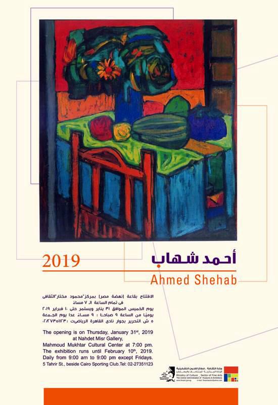 99e85c0221a84 في تمام الساعة 7 من مساء يوم الخميس الموافق 31 1 2019 يتم افتتاح معرض الفنان   أحمد شهاب وذلك بقاعة نهضة مصر بمركز محمود مختار الثقافي.